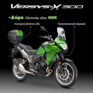 versys 300
