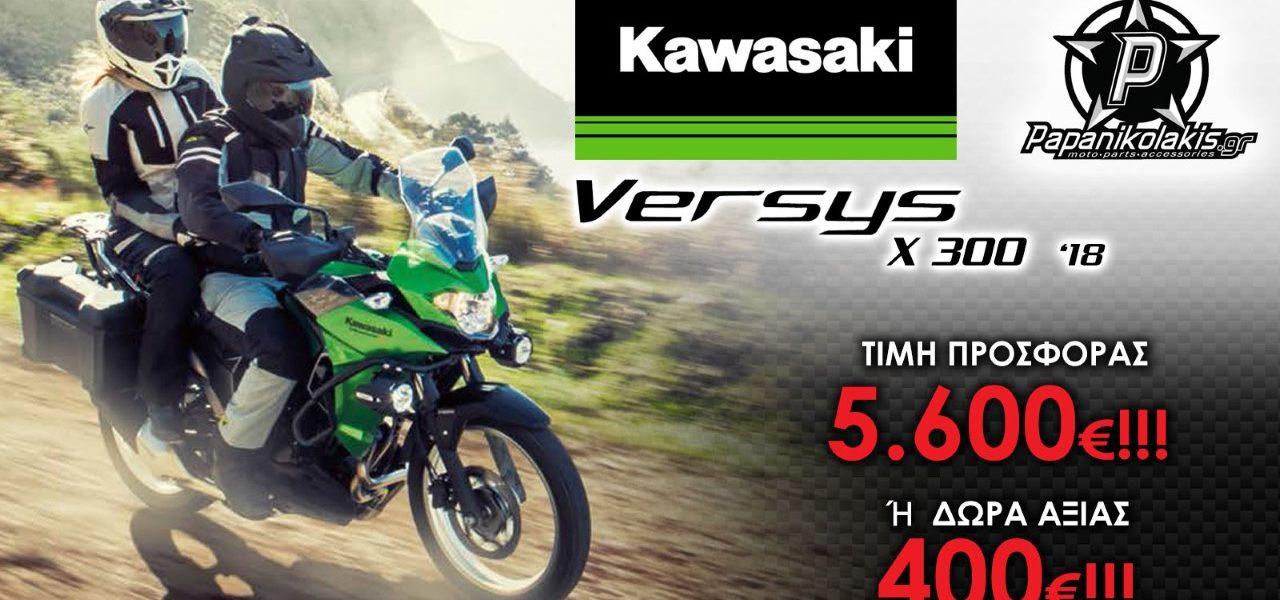 Versys X300